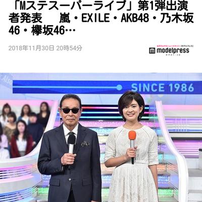 「Mステスーパーライブ」☆DIORメンズコレクションに登坂くんの記事に添付されている画像