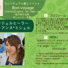 【お得な情報満載】12/9仙台イベントボンボヤージュの記事より