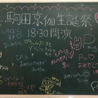 駒田京伽生誕祭(本番)の記事に添付されている画像
