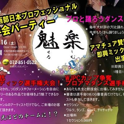 2019年3月16日(土)選手会パーティー!!!の記事に添付されている画像