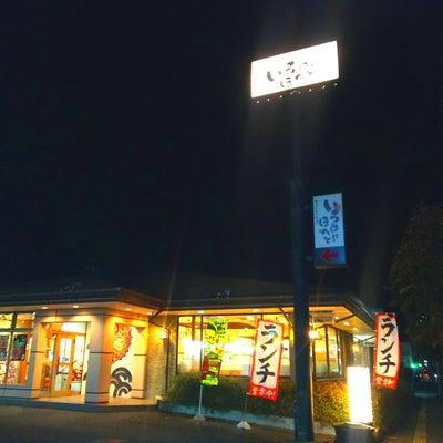 【長野県上田市】居酒屋さんの食べ飲み放題!!〜いろはにほへとさん〜の記事に添付されている画像