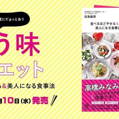 今年最後の合う味ダイエットセミナーin金沢の記事に添付されている画像