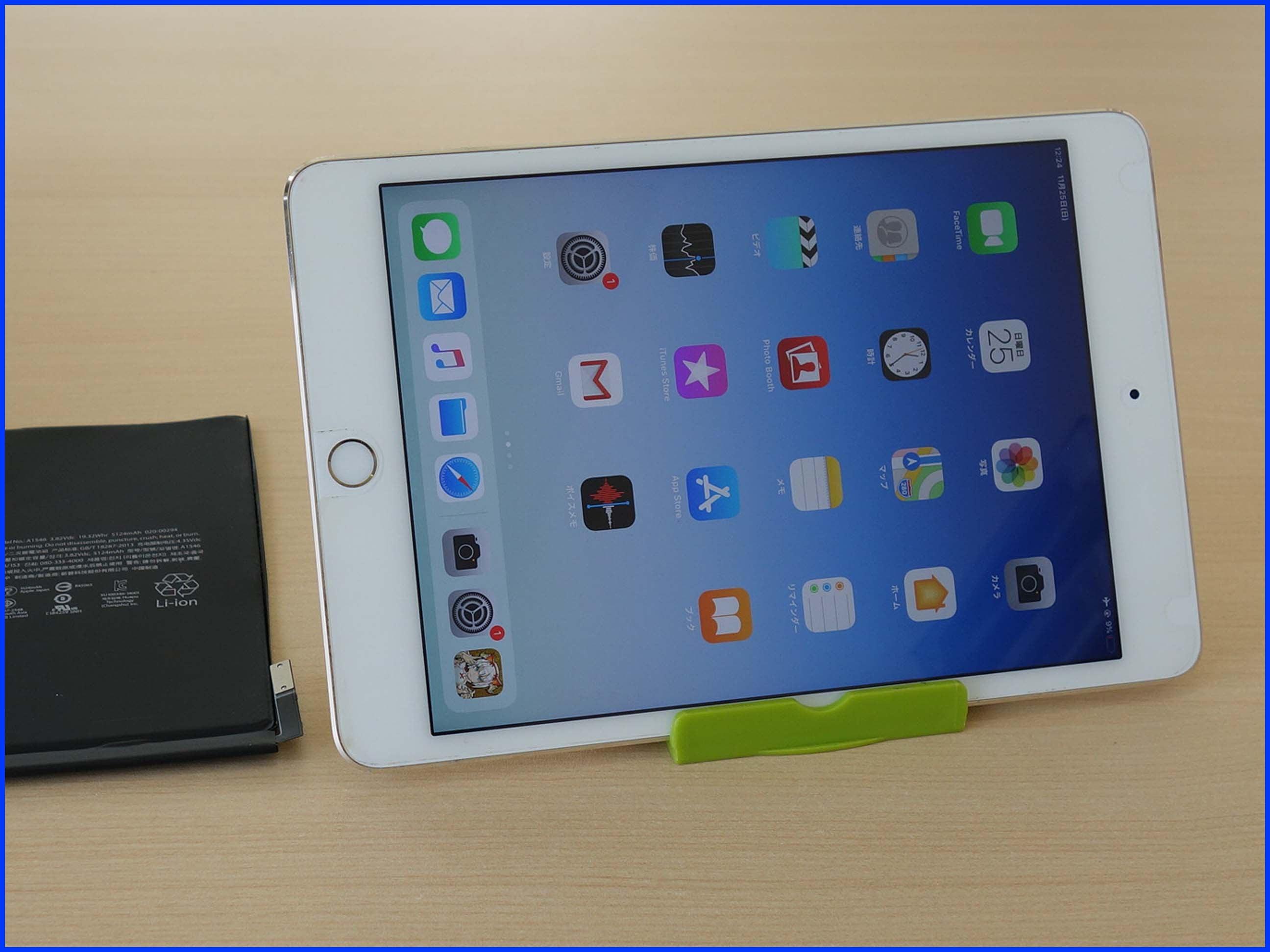 Ipad バッテリー 交換 【自分で修理は危険】iPadのバッテリー交換の目安と交換方法は?