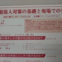 毛髪混入対策セミナー講演講師・生沼研 2018年11月30日東京都神田にて開催しの記事に添付されている画像