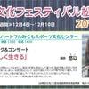 明日!三重県松阪市で講演&ライブを行います。の画像