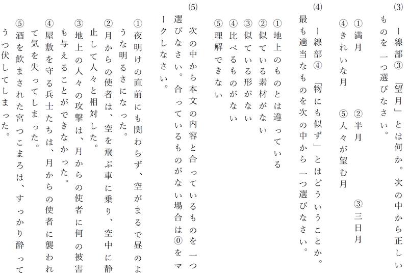 中学3年 国語【私立高等学校入試問題 過去問】古典 竹取物語 | 赤城の裾野
