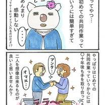 結婚式に思うことの記事に添付されている画像