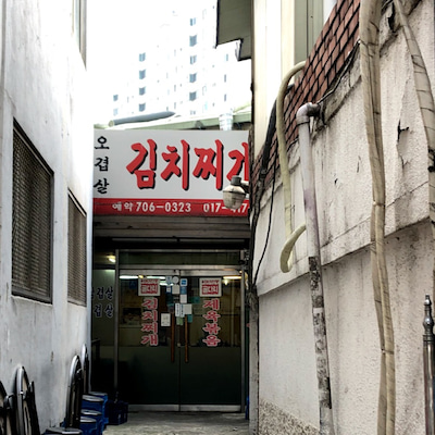 3大キムチチゲのクルタリ食堂の2号店へ行ってみた(孔徳)の記事に添付されている画像