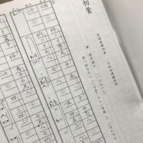 楽譜の話   お箏の五線譜の記事に添付されている画像
