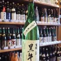黒牛 純米しぼりたて生原酒の記事に添付されている画像