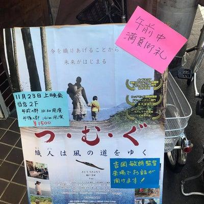 「つ・む・ぐ」上映会 @山正の記事に添付されている画像