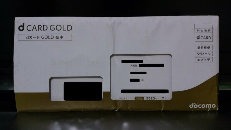ゴールド ディー カード