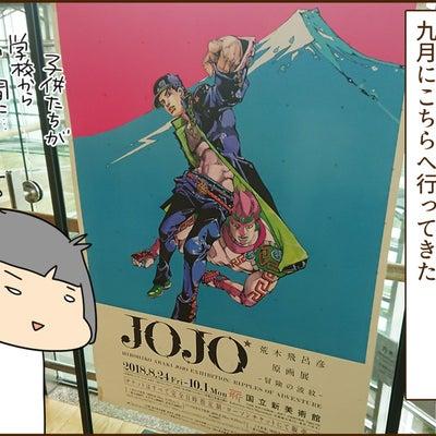 頑張ったからJOJO展行ってきたの記事に添付されている画像