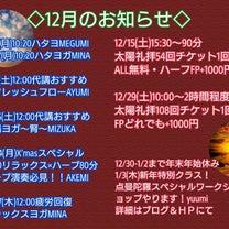 ◇12月のお知らせ◇の記事に添付されている画像