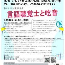 おおさか結言友会&池田きつおん親の会コラボ♡の記事に添付されている画像