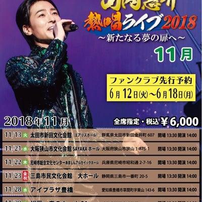 今日のTBSチャンネルさんは惠ちゃん祭り☆「さらせ冬の嵐」ランキング情報他をお知の記事に添付されている画像