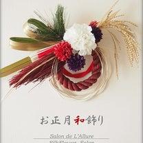 お正月飾り レッスン・オーダースタート♡の記事に添付されている画像