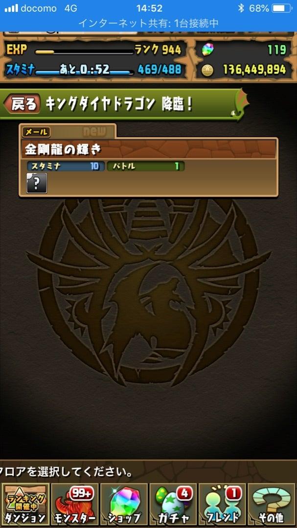 ドラゴン キング ダイヤ