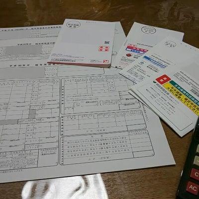 師走の恒例書類の記事に添付されている画像
