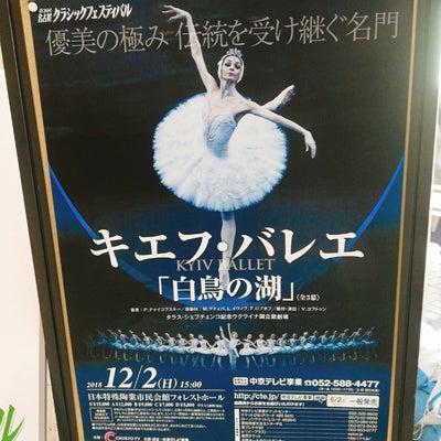 キエフ・バレエ『白鳥の湖』の記事に添付されている画像