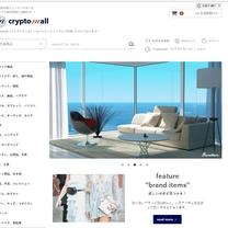 「cryptomall(クリプトモール)」仮想通貨専用ショッピングモールいよいよの記事に添付されている画像
