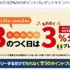 ファミマTカード 火・土曜日は公共料金・POSAカードの画像