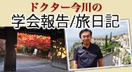 学会報告・旅日記