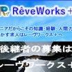 不安を安心に!後継者獲得で納得の未来を!後継者獲得を応援するレーヴワークス+。