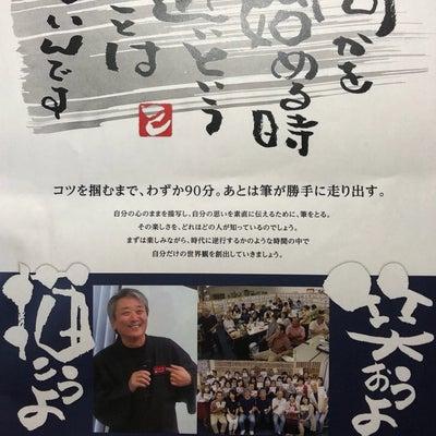 西三河 インナービューティー 腸活 日本己書道場❣️の記事に添付されている画像