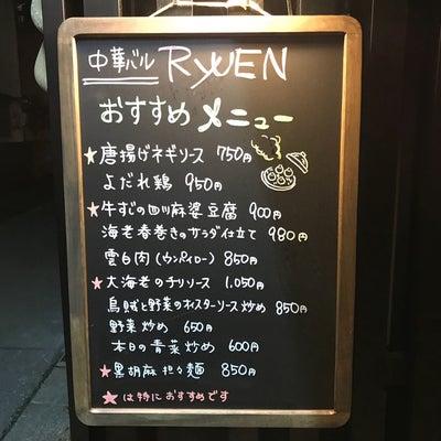 忘年会♡中華バル RYUENの記事に添付されている画像