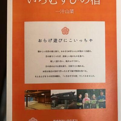 新潟村上「いろむすびの宿」プレオープン!の記事に添付されている画像