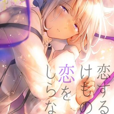 恋するけものは恋をしらない/田中森よこた  【BL】の記事に添付されている画像