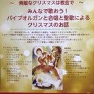 【日々のこと】今年もよろしくお願いします〜グレゴリオ聖歌/クリスマスのお話会☆の記事より