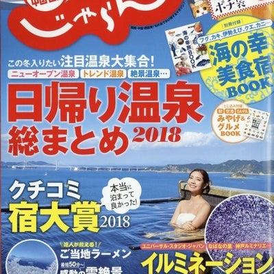 『関西 中国・四国じゃらん』1月号の記事に添付されている画像