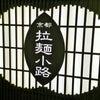 京都中華そば ますたに@京都拉麺小路の画像