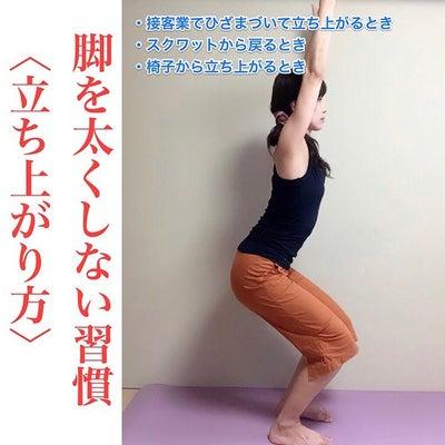 脚を太くしない習慣<立ち上がり方> 膝が痛い方も必見!の記事に添付されている画像