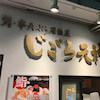 姫路駅すぐ『じごろ天神』の画像