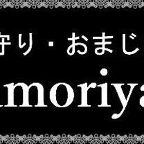 お守り屋さん 楽天市場店オープン!【 omamoriyasan 】の記事に添付されている画像