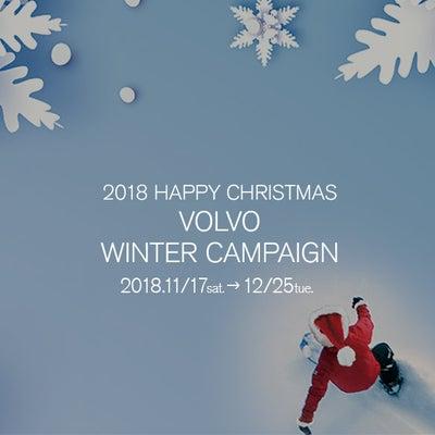 VOLVO WINTER CAMPAIGN !の記事に添付されている画像