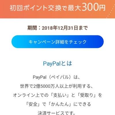 PayPal登録で500円の記事に添付されている画像