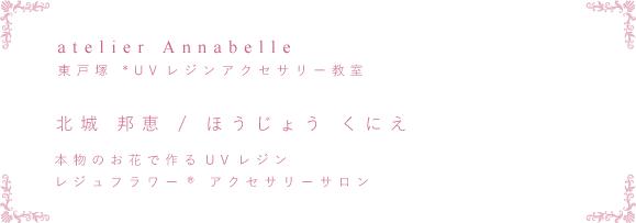 atelier Annabelle