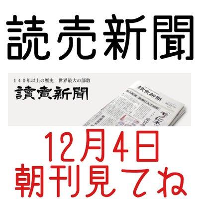 今日12月4日(火)読売新聞朝刊「すてきLIFE」に石田竜生載ってます!の記事に添付されている画像
