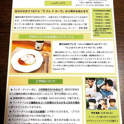 『La Clef de Cave 通信』2018年12月号発行しました♪の記事に添付されている画像