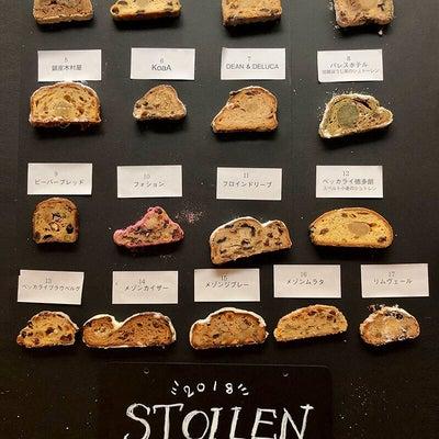 シュトレンがいっぱいシュトレン食べ比べ会♪の記事に添付されている画像