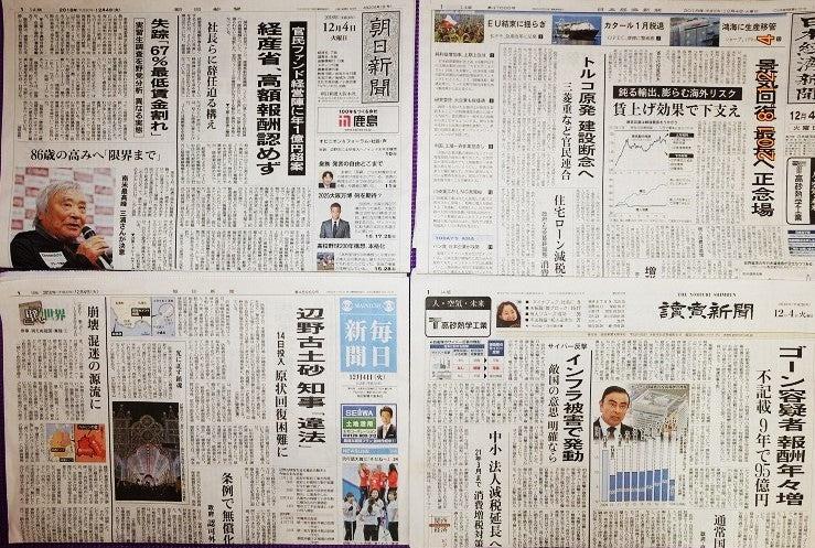 今日の全国紙朝刊1面(12月4日)...