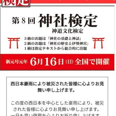 第8回『神社検定』1級チャレンジp(^-^)qの記事に添付されている画像