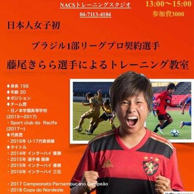 【藤尾きらら選手イベント出演情報!!】の記事に添付されている画像