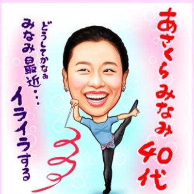 浅倉南39歳 最近なんだかイライラする!の記事に添付されている画像