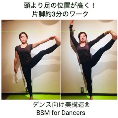 BSM forDancers フルインストラクター誕生!栃木県宇都宮市の記事に添付されている画像