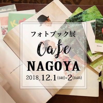 フォトブック展cafe NAGOYAの記事に添付されている画像